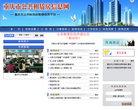 重慶市公共租賃房信息網