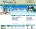 常州市第一人民醫院信息網