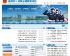 洛阳市公安局·交通警察支队