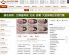 中國普洱茶網