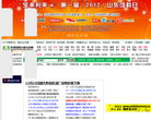 中國飼料行業信息網
