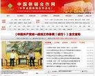 中國供銷合作網