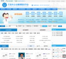 宁波市公众健康服务平台