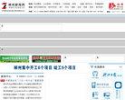 郴州新闻网