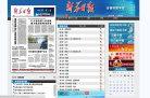 新华日报数字报